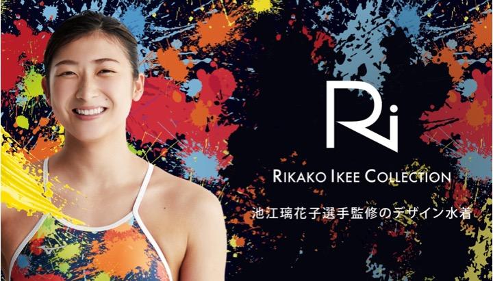La collezione firmata da Rikako Ikee by Mizuno