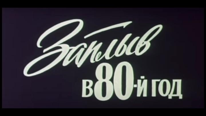 Federnuoto Russia. Nuotare negli anni 80. (Documentario)