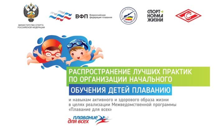"""Russia. Progetto """"Nuoto per tutti"""". Coinvolti 5.286 scolari."""