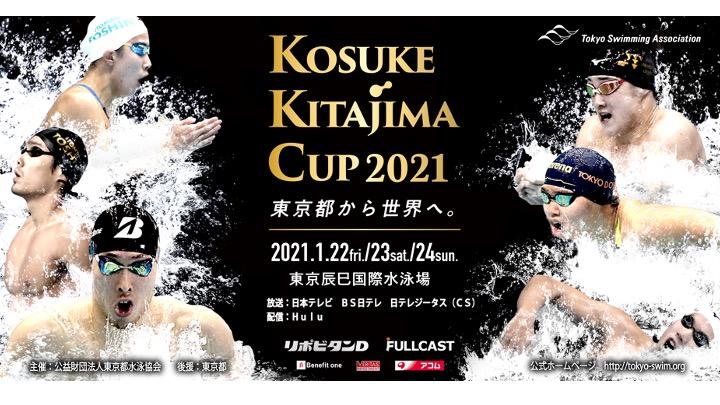 Conclusa la Kosuke Kitajima Cup 2021.  Shoma Sato quasi al WR 200 rana (2.06.78). Video