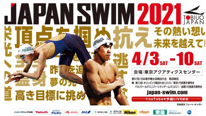 Trials Giappone Day 1. Daya Seto vince e convince nei 400 misti (4.09.02). Miglior crono mondiale stagionale.