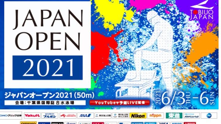 Japan Open 2021. Al via da domani. In gara Ikee Rikako, Daiya Seto e compagni.